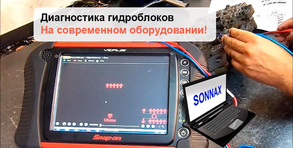 Гидроблок акпп вольво 55 51sn - YouTube